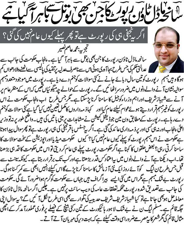 Pakistan Awami Tehreek  Print Media Coverage Nai Baat Front-Page