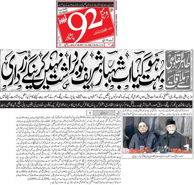 Pakistan Awami Tehreek  Print Media Coverage Daily 92 News (Peshawar) Front Page