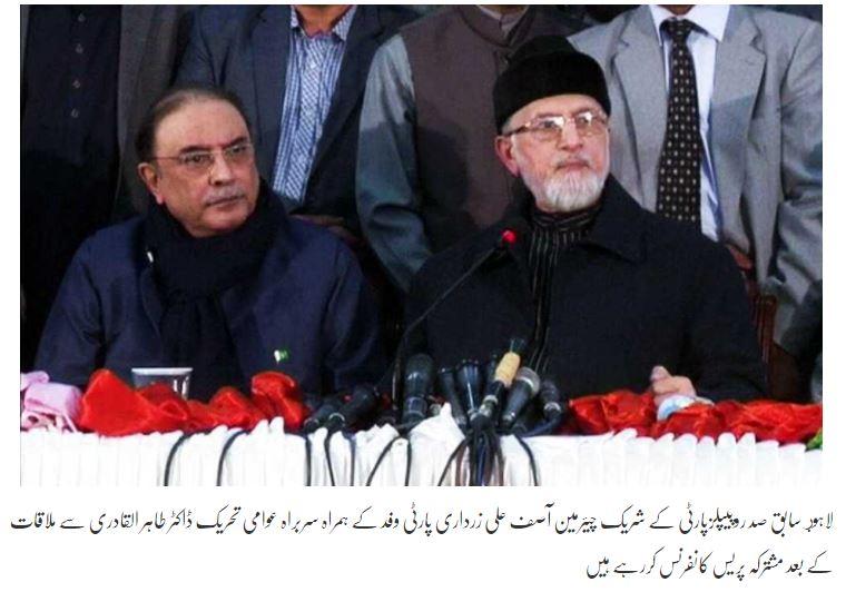 Pakistan Awami Tehreek  Print Media Coverage Daily Mashriq (Peshawar) Front Page
