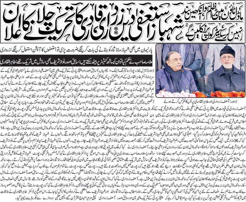 Pakistan Awami Tehreek  Print Media Coverage Daily Nai Baat (Peshawar) - Front Page