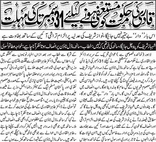 Pakistan Awami Tehreek  Print Media Coverage 92 News-Front Page