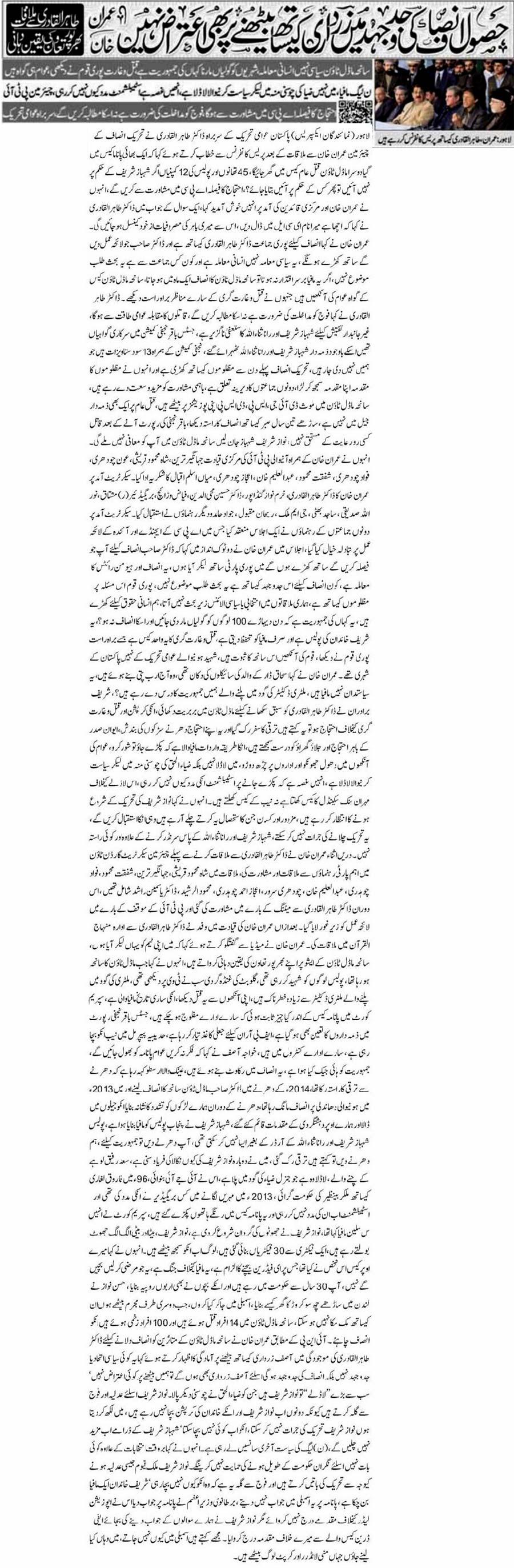 Pakistan Awami Tehreek  Print Media Coverage Express-Front Page (Super Lead)