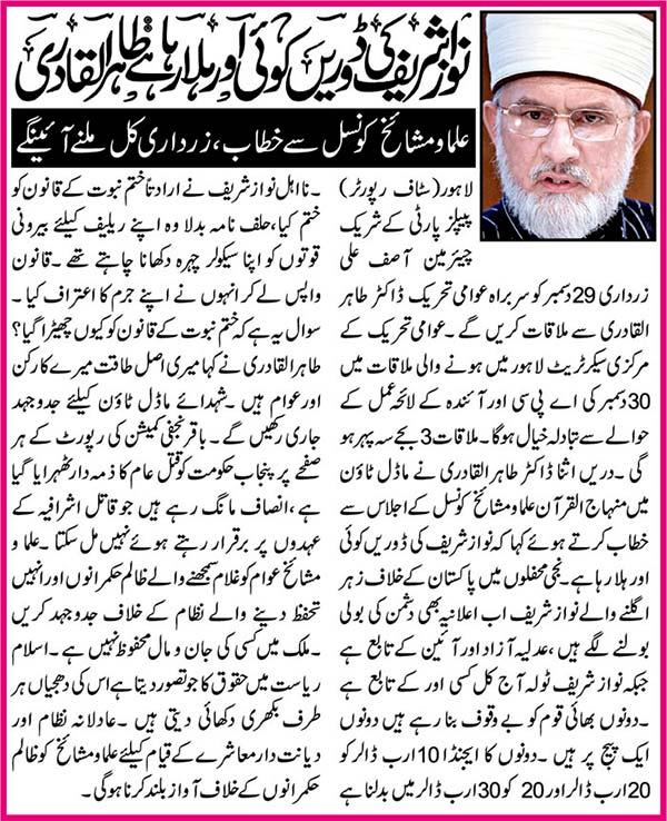 Minhaj-ul-Quran  Print Media Coverage92 News Front-Page