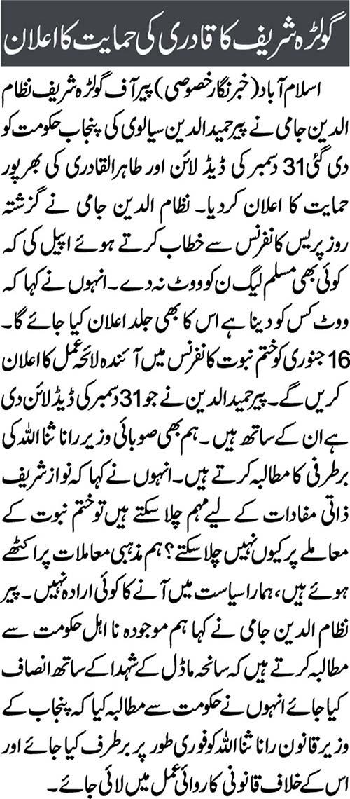 Pakistan Awami Tehreek  Print Media Coverage 92 News Front-Page