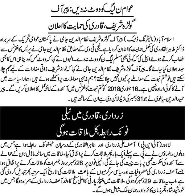 Pakistan Awami Tehreek  Print Media Coverage Nai Baat-Front Page