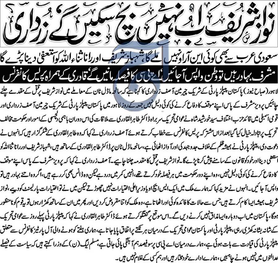 Minhaj-ul-Quran  Print Media CoverageAaj-Front Page