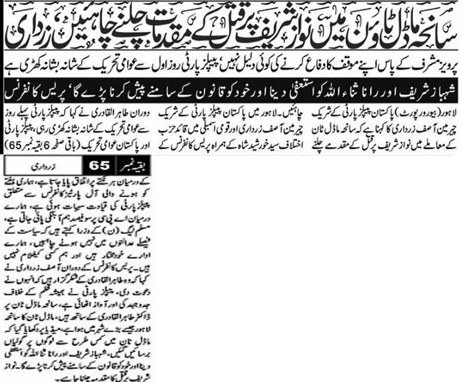 Pakistan Awami Tehreek  Print Media Coverage Akhbar-e-Khybar-Front Page