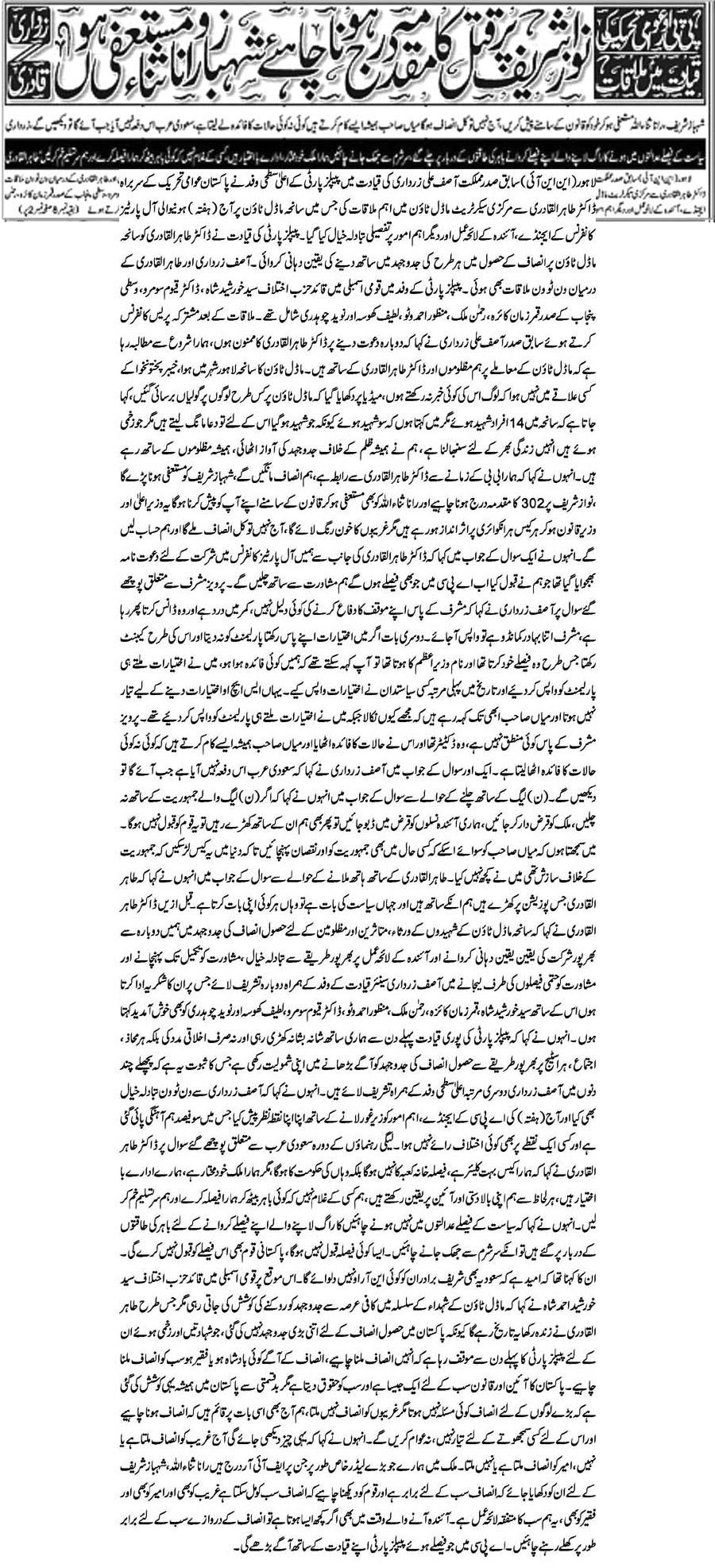 Pakistan Awami Tehreek  Print Media Coverage Azadi-Front Page