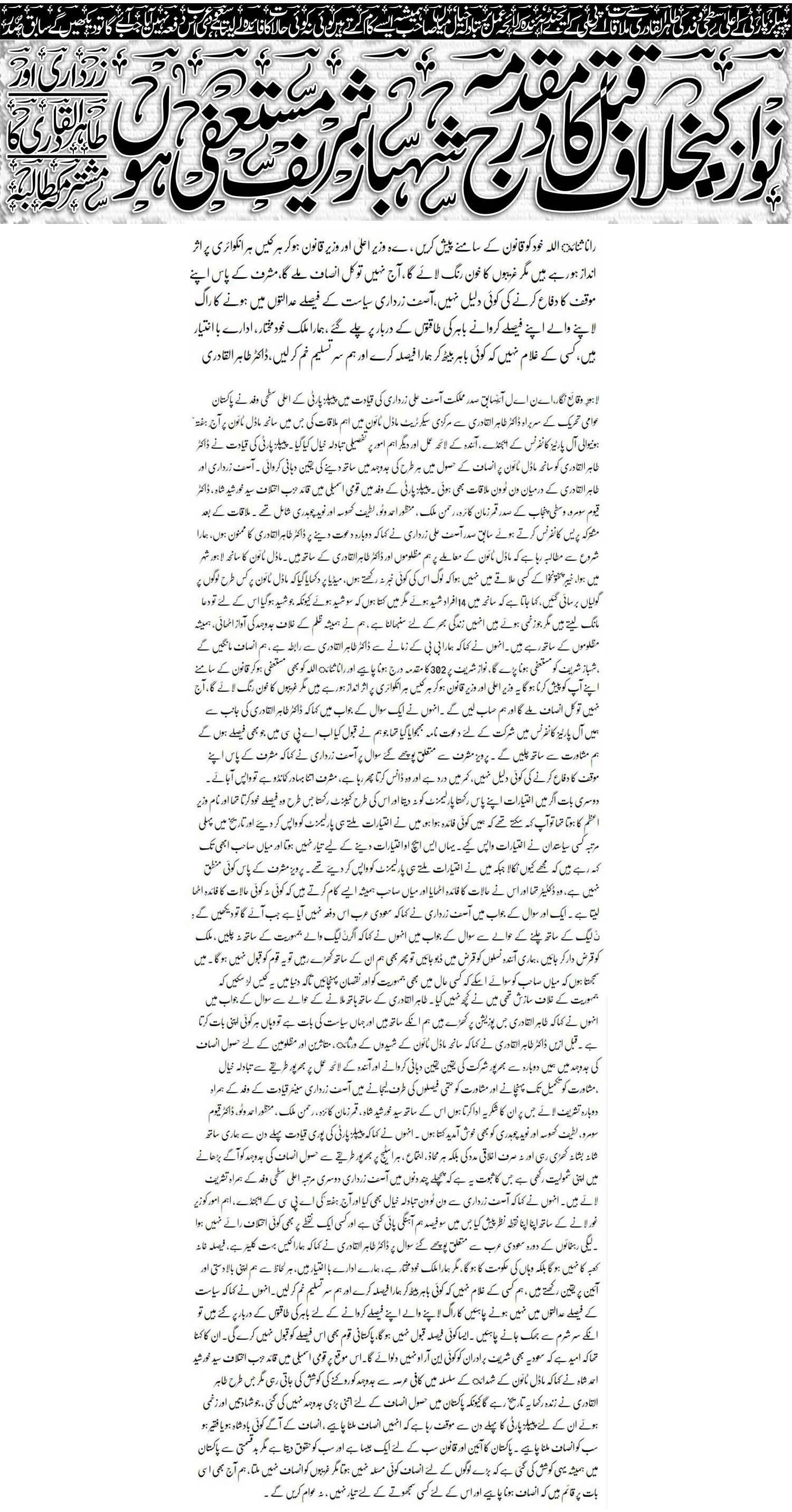 Pakistan Awami Tehreek  Print Media Coverage Mashriq-Front-page