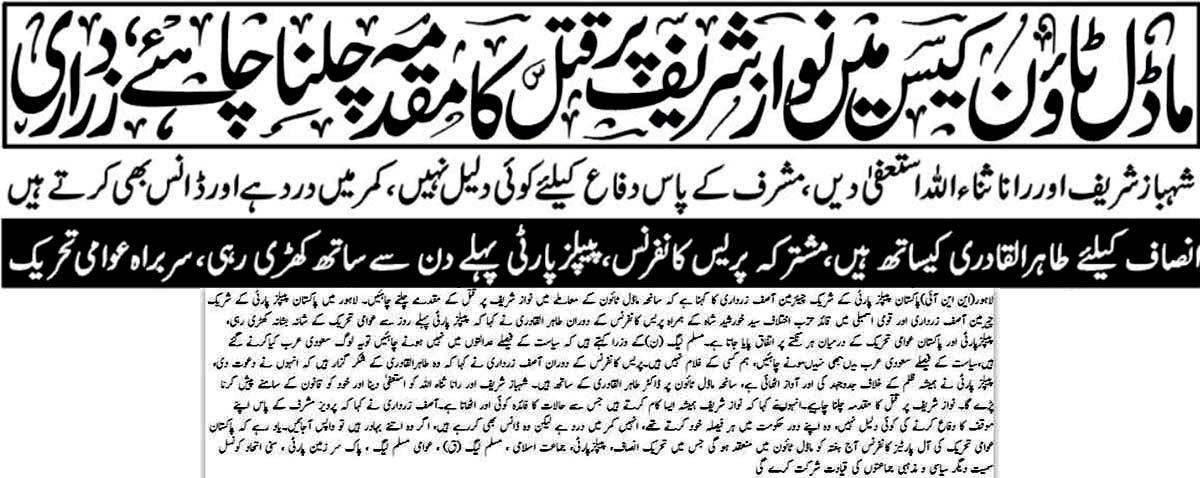 Pakistan Awami Tehreek  Print Media Coverage Mashriq-Front Page