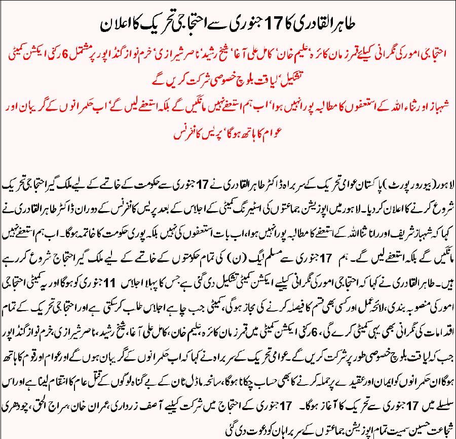 Minhaj-ul-Quran  Print Media CoverageAkhbar-e-Khyber-Front Page