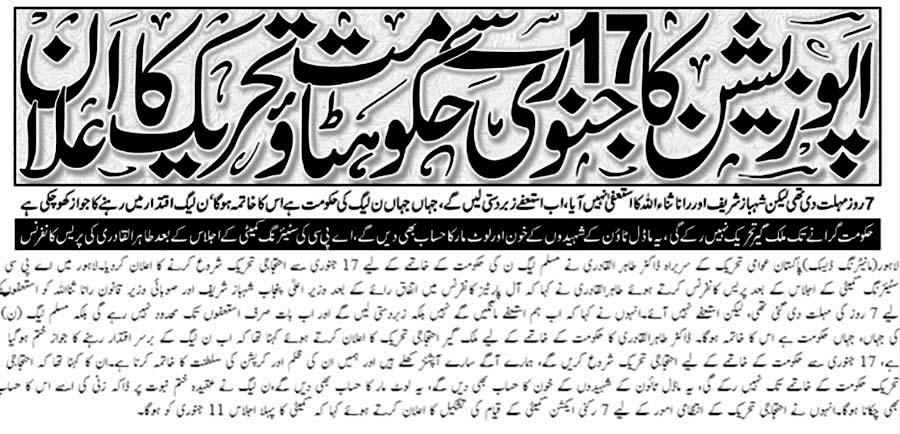 Minhaj-ul-Quran  Print Media CoverageMashriq-Front-Page