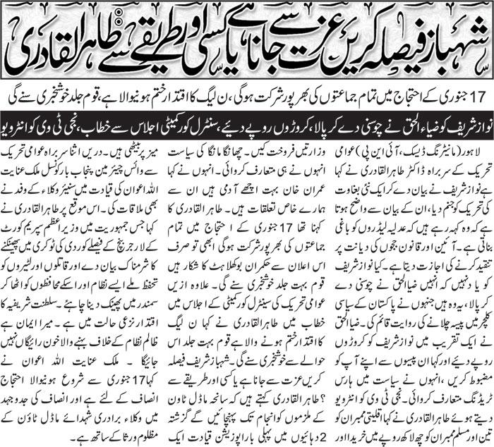 Minhaj-ul-Quran  Print Media Coverage Daily 92 News (Peshawar) - Back Page