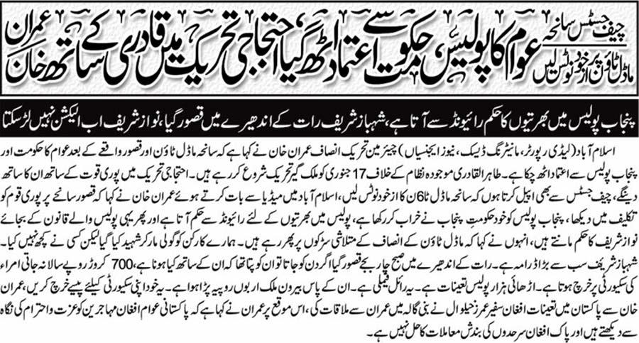Minhaj-ul-Quran  Print Media CoverageNai Baat-Front Page
