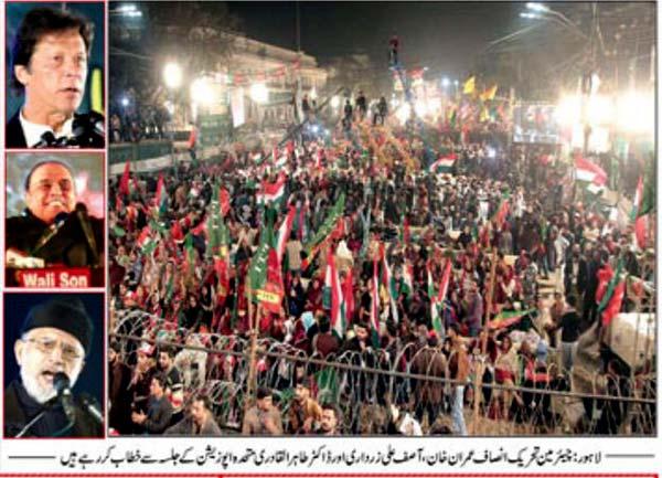 Pakistan Awami Tehreek  Print Media Coverage Ausaf-Front Page