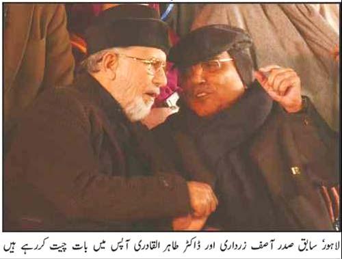 Pakistan Awami Tehreek  Print Media Coverage Aaj-Front Page