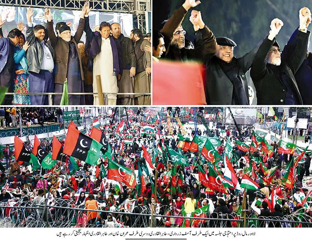 Pakistan Awami Tehreek  Print Media Coverage Express-Front Page