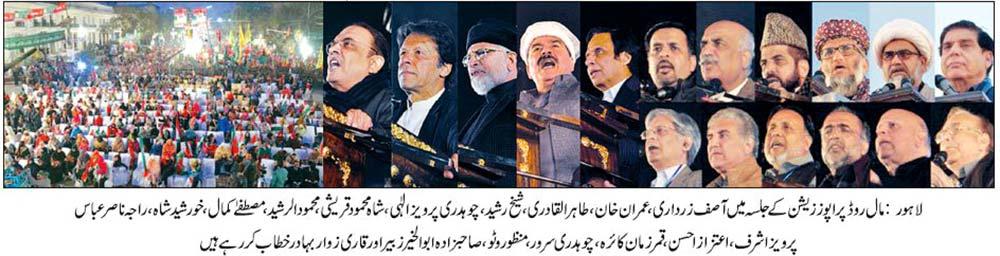 Pakistan Awami Tehreek  Print Media Coverage Jang-Front Page
