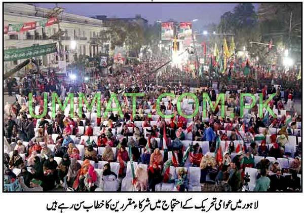 Pakistan Awami Tehreek  Print Media Coverage Ummat-Front Page