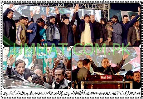 Pakistan Awami Tehreek  Print Media Coverage Nai-Baat-Front Page