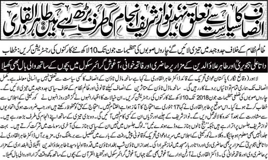 Minhaj-ul-Quran  Print Media CoverageNai Baat-Back Page