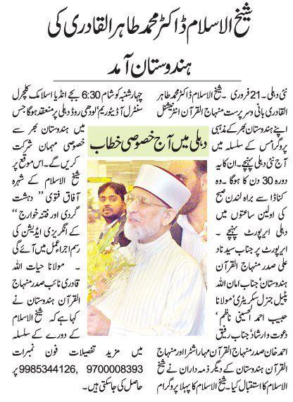 Minhaj-ul-Quran  Print Media CoverageDaily