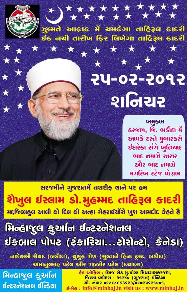 Minhaj-ul-Quran  Print Media CoverageGujarat Today