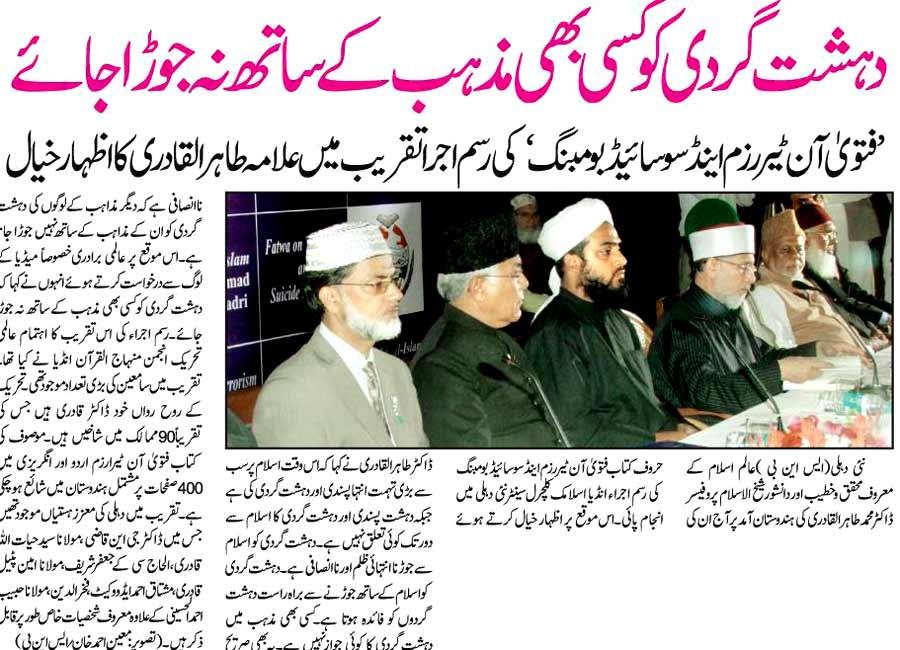 تحریک منہاج القرآن Minhaj-ul-Quran  Print Media Coverage پرنٹ میڈیا کوریج Daily Rashtriya-Sahara India