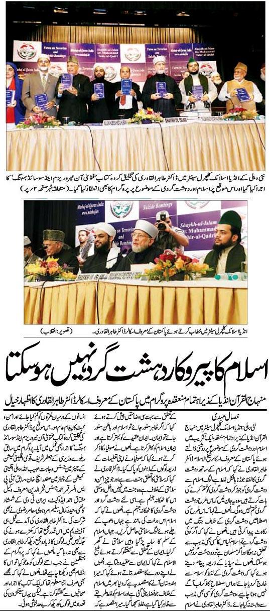Minhaj-ul-Quran  Print Media CoverageDaily-Inqilab-New-Dehli