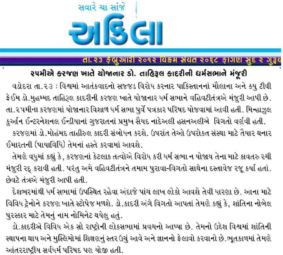 Minhaj-ul-Quran  Print Media CoverageDaily Akila