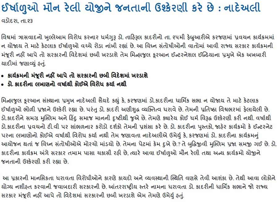 Minhaj-ul-Quran  Print Media CoverageDaily Sandesh