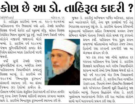 تحریک منہاج القرآن Minhaj-ul-Quran  Print Media Coverage پرنٹ میڈیا کوریج Indian Press