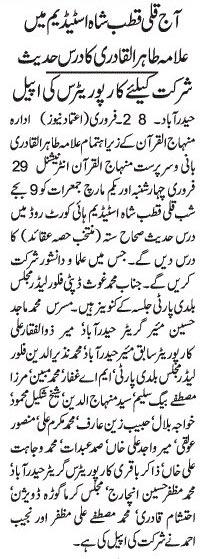 Mustafavi Student Movement Print Media Coverage Daily Etemaad
