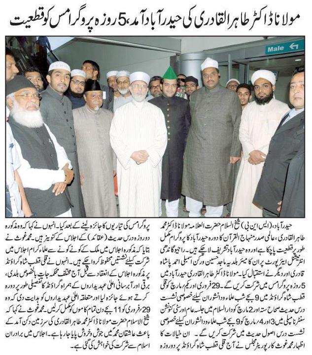 Minhaj-ul-Quran  Print Media CoverageDaily Sahara