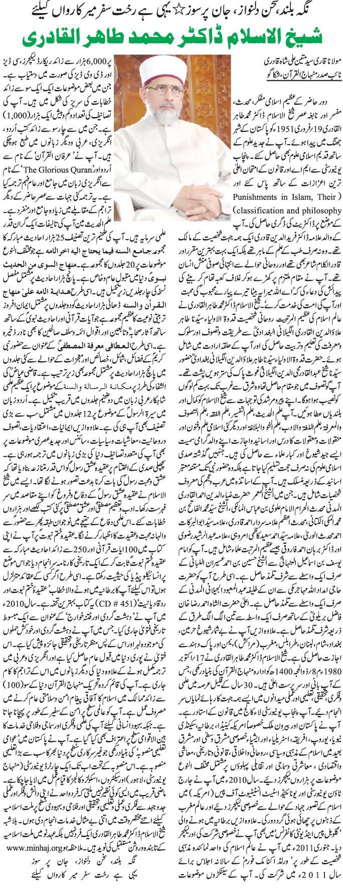 Minhaj-ul-Quran  Print Media CoverageRoznama Sahara - India