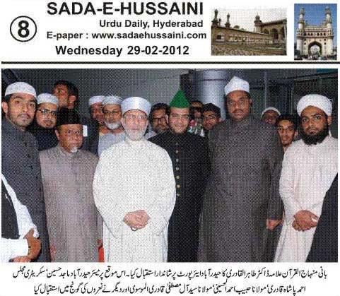Mustafavi Student Movement Print Media Coverage Daily Sada e Hussaini - India