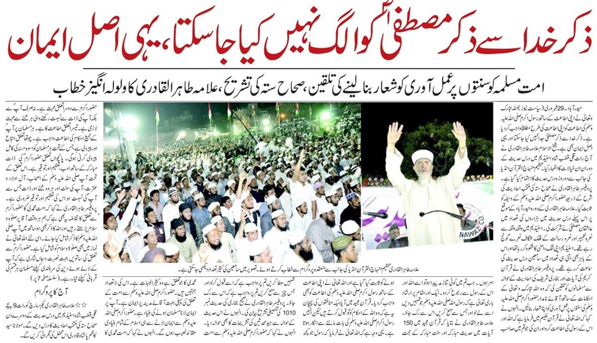 Minhaj-ul-Quran  Print Media CoverageDaily Siasat