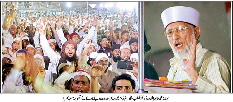 Minhaj-ul-Quran  Print Media CoverageDaily Munsif