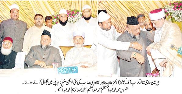 Minhaj-ul-Quran  Print Media CoverageDaily Etemaad Page: 02