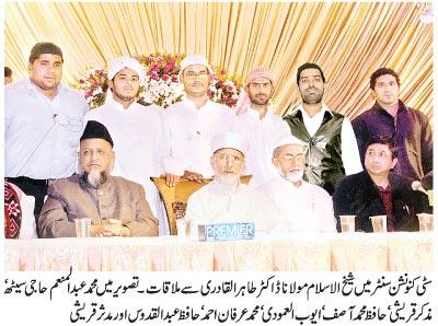 Minhaj-ul-Quran  Print Media CoverageDaily Etemaad Page: 04