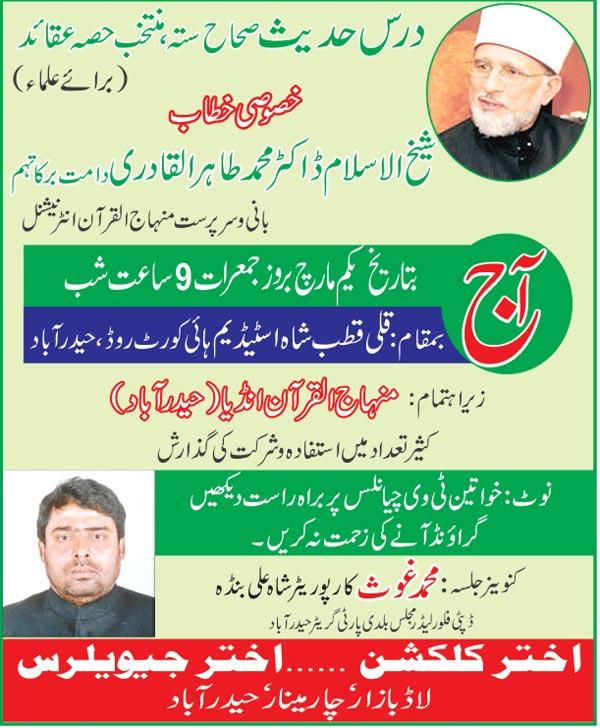 Minhaj-ul-Quran  Print Media CoverageDaily Etemaad Page: 12