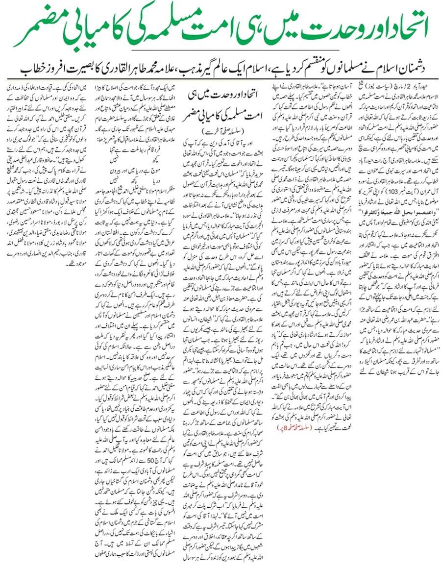 Mustafavi Student Movement Print Media Coverage Daily Siasat
