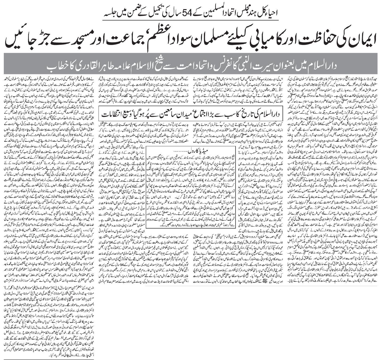 Minhaj-ul-Quran  Print Media CoverageDaily Etemaad Page: 03