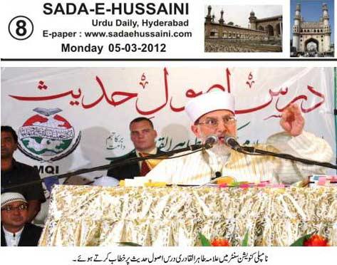 Minhaj-ul-Quran  Print Media CoverageDaily Sada e Hussaini - India
