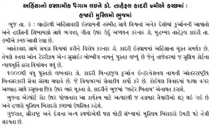Minhaj-ul-Quran  Print Media CoverageDaily Akila Gujarati News