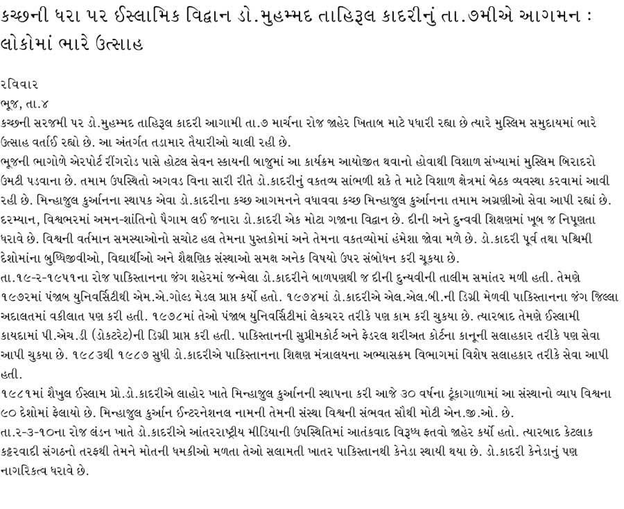 Minhaj-ul-Quran  Print Media CoverageDaily Gujarat News