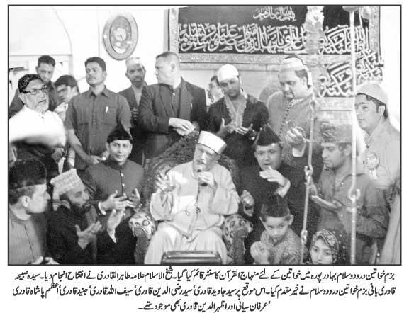 Minhaj-ul-Quran  Print Media CoverageDaily Munsif - India Page: 7