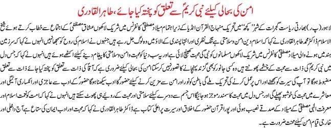 Minhaj-ul-Quran  Print Media CoverageDaily Pak