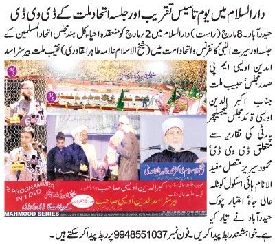 Minhaj-ul-Quran  Print Media CoverageDaily Etemaad Page: 3