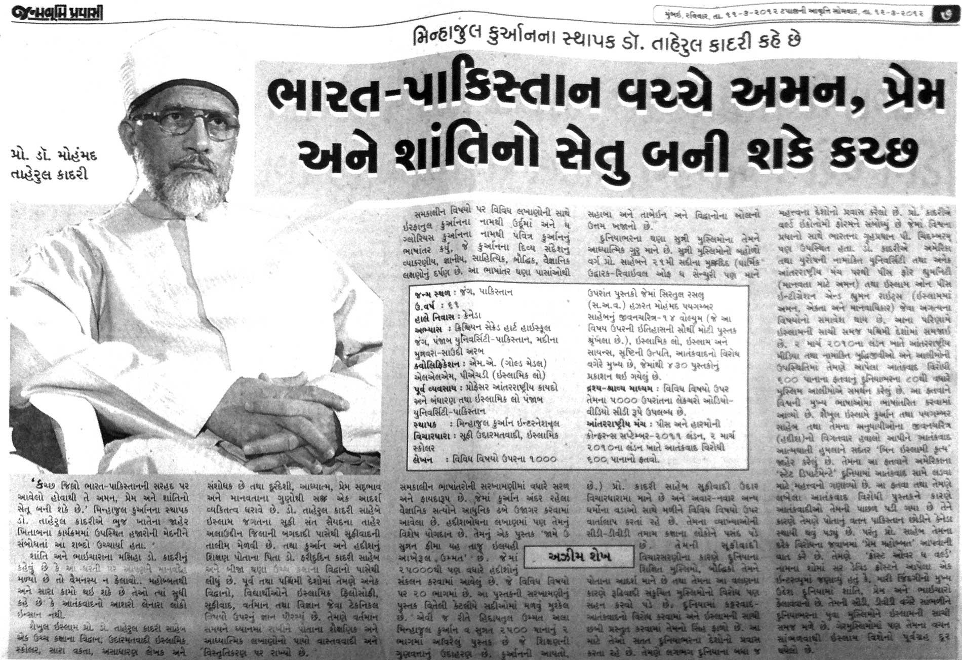 تحریک منہاج القرآن Minhaj-ul-Quran  Print Media Coverage پرنٹ میڈیا کوریج Daily Janmabhoomi India